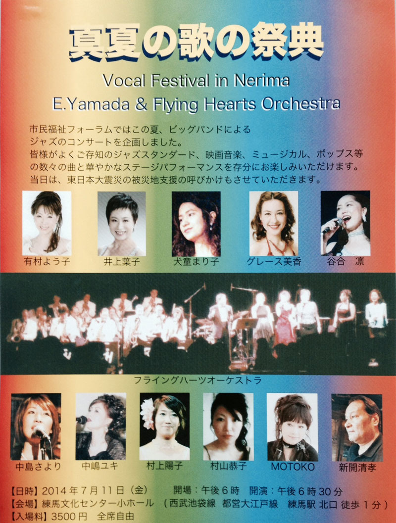 真夏の歌の祭典 Vocal Festival in Nerima