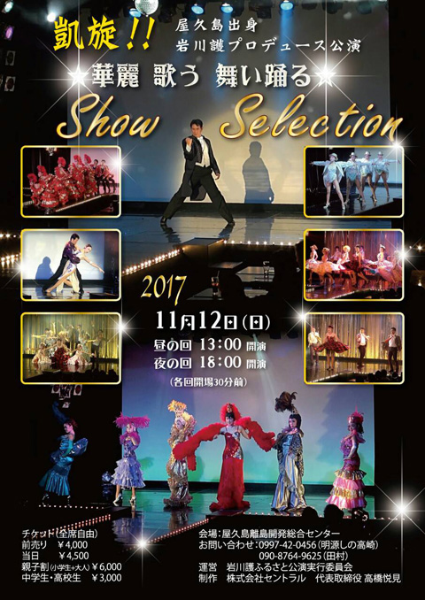 Show Selectionチラシ