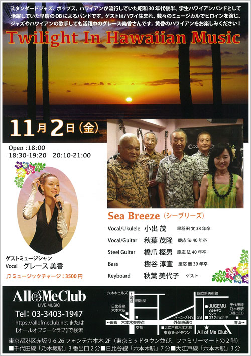 All of me club jazz Liveチラシ