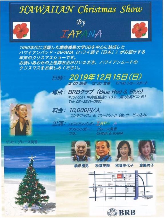 Hawaiian Christmas Showチラシ