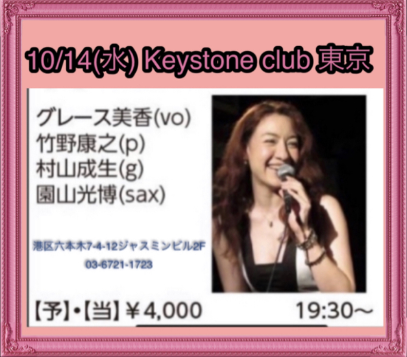 keystone club東京